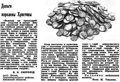 Монеты Огонек 1961 35 Деньги королевы Христины.jpg
