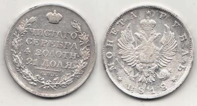 рубль 1818 спб.jpg