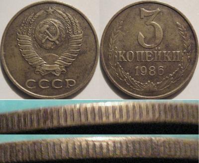 3 копейки 1986 года 10 рублей александра 3 цена