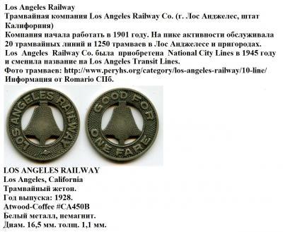 LOS ANGELES RAILWAY.jpg