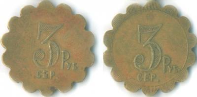 жетон 3руб.сер. 30,0-50,0.JPG