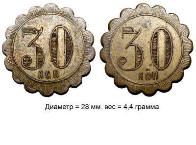 Анонимный жетон 30 копеек №1.jpg