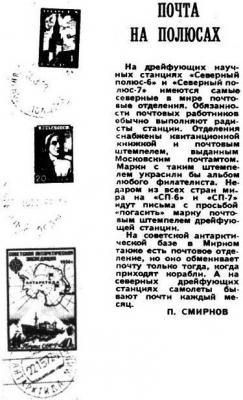 Почта Огонек 1959 05.jpg