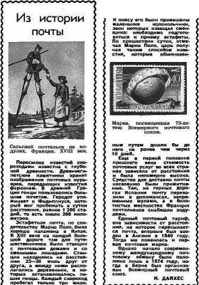 Почта Огонек 1956 26.jpg
