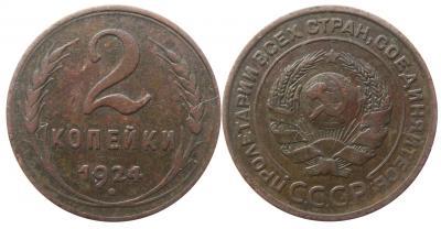 2 копейки 1924(2).jpg