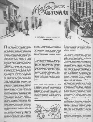 Магазин-автомат 1960 10.jpg