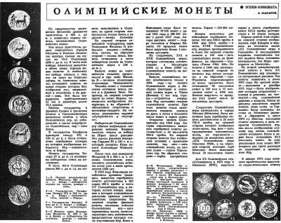 Монеты НиЖ 1980 02 Олимп-1.jpg