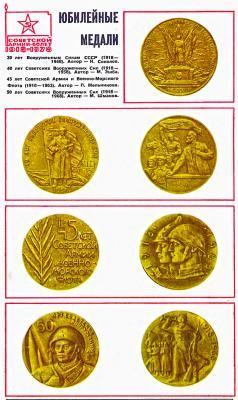 Медаль НиЖ 1978 02.jpg