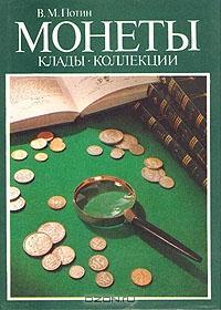 Потин Монеты Клады Коллекции.jpg