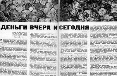 Деньги ТМ 1960 12.jpg