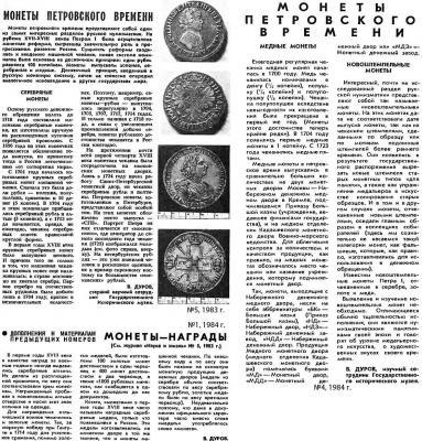 Монеты НиЖ 1983-84 Петровского времени.jpg