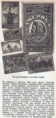 Марки ТМ 1941 04.jpg