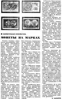 Марки НиЖ 1983 04.jpg