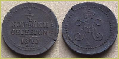1-4-1840 для цфн.jpg