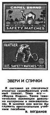 Спички Огонек 1961 48 нояб.jpg