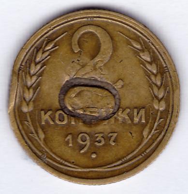 2 коп 1937-1.jpg