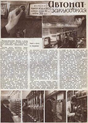 Жетон ТМ 1938 01.jpg