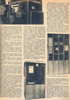Жетон ТМ 1938 12 ЭлектроАвтомат.jpg