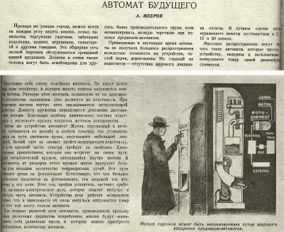 Жетон ТМ 1940 01 Автомат будущего.jpg