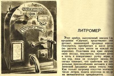 Жетон ТМ 1940 12 Литромер.jpg