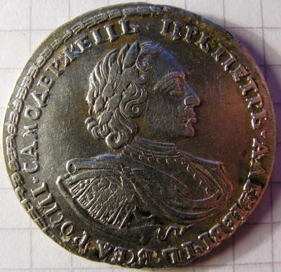 Полтина 1721 2.jpg