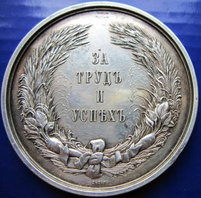 медаль надпись.jpg