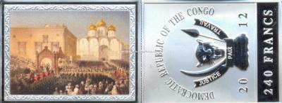 D.RC 240-2012 35-46mm 31gr 1856 Alexander II Entry Procession.jpg