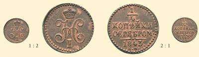 1.4 Kopeke 1843 E.M., Ekaterinburg. Bitkin 799..jpg