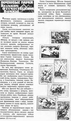Марки ТМ 1946 03 ВОВ.jpg