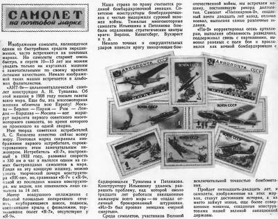 Марки Тм 1946 10_11 Самолеты.jpg
