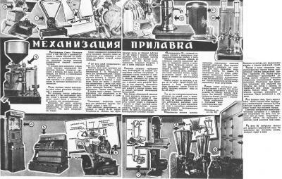 Жетон ТМ 1948 02 Мех-ция прилавка -0.jpg