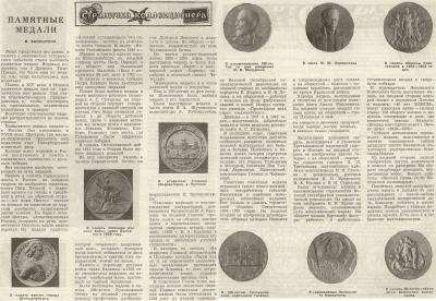 Медали Пионер 1961 01.jpg