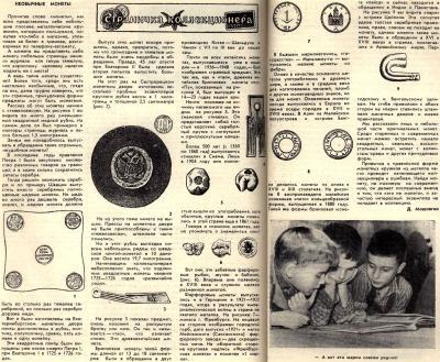 Монеты Пионер 1960 05.jpg
