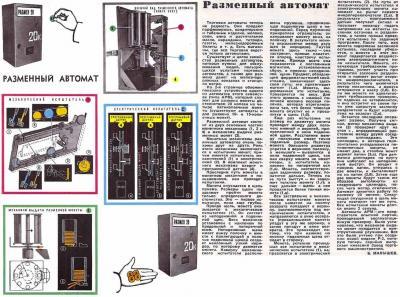 Жетон НиЖ 1965 12 -00 Разменный автомат.jpg