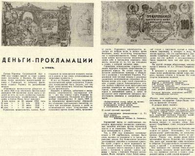 Деньги НиЖ 1967 12 Прокламации.jpg