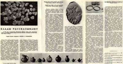 Монеты НиЖ 1974 12 -00 Клады рассказывают.jpg