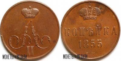 1855 1к 2.JPG