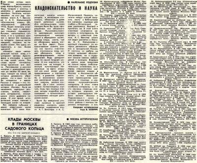 Монеты НиЖ 1974 12 -96а Клады рассказывают_-.jpg