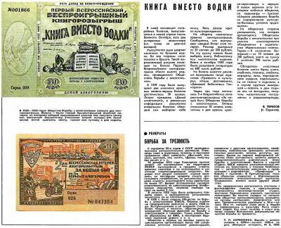 Лотерея НиЖ 1985 12 АнтиАлко.jpg