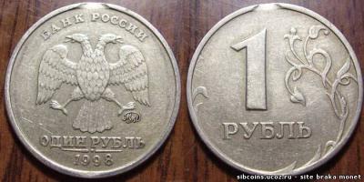 1 рубль 1998 выкус.jpg