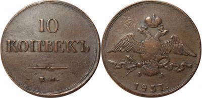 10 копеек 1837 ЕМ ФХ.jpg