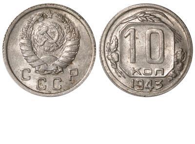 10 копеек 1943 I-1 Б.jpg