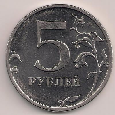 5 рублей 2009г.-1.jpeg