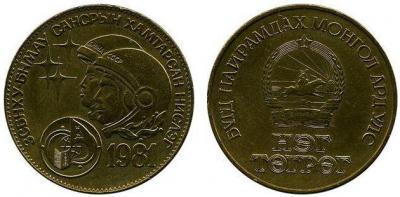 1981_Mongolia_Советско-монгольский космический полет.JPG