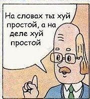 180px-На_словах_ты_хуй_простой.jpg