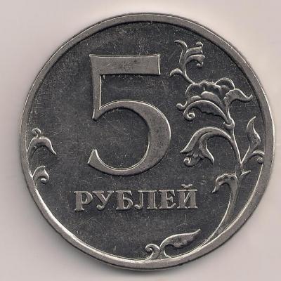 5р.-5.jpeg