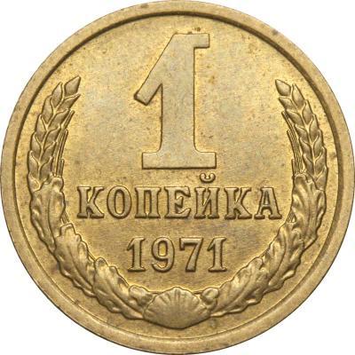 1 копейка 1971 А.jpg