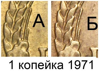 1 копейка 1971 А и Б.jpg
