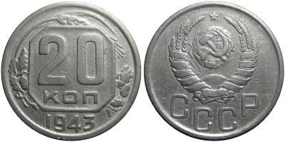 20kop1943.jpg