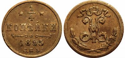 1-4 копейки 1895.jpg